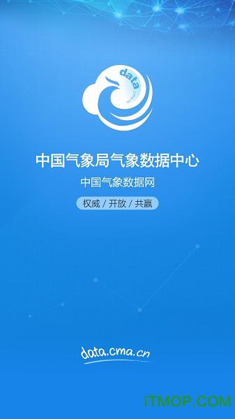 中国气象数据网API v1.1.8 官网安卓版0