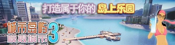 城市岛屿3模拟城市