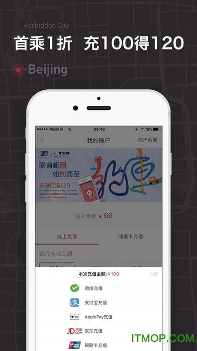 首汽约车司机端ios v5.3.5 iphone版0