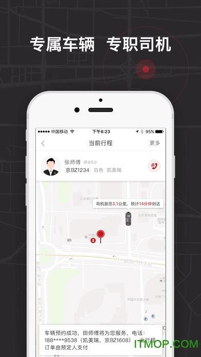 首汽�s�司�C端ios v5.3.5 iphone版 1