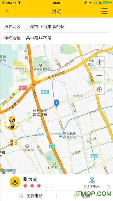 韵达快递iOS版 v7.4.5 官方iPhone版 0