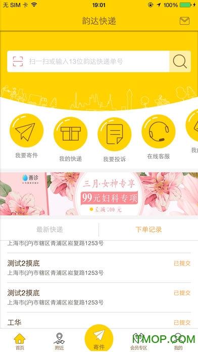 韵达快递iOS版 v7.4.5 官方iPhone版 1