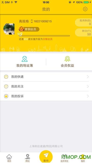 韵达快递iOS版 v7.4.5 官方iPhone版 2