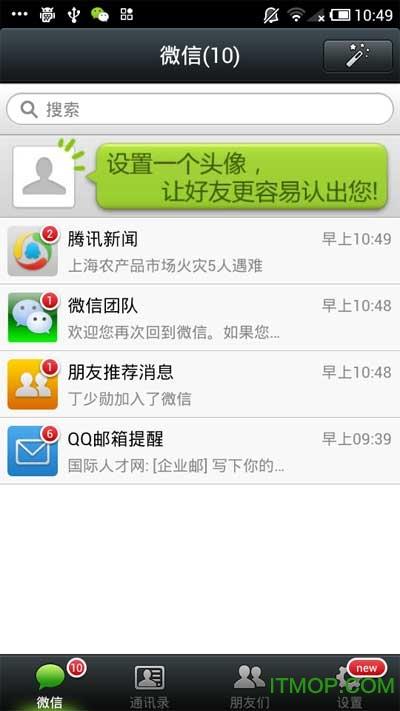 2015微信手机版4.2官方 v4.2 安卓旧版本1