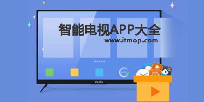 智能电视软件排行榜_2017智能电视软件推荐_智能电视app下载