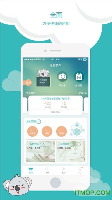 东软睿云网手机客户端 v1.3.0 官网安卓版0