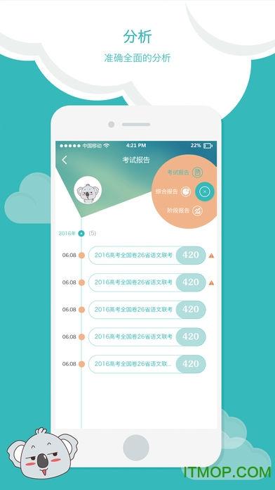 东软睿云网手机客户端 v1.3.0 官网安卓版1