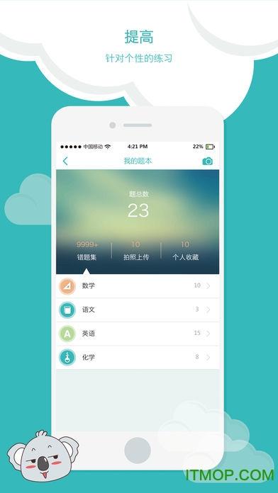 东软睿云网手机客户端 v1.3.0 官网安卓版2