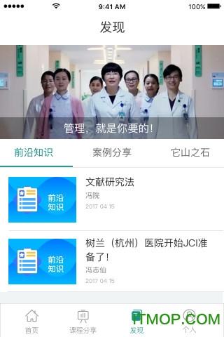 医管苑手机版 v2.1.0 官网安卓版 0