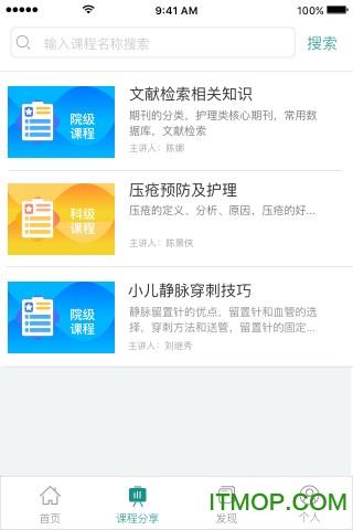 医管苑手机版 v2.1.0 官网安卓版 2