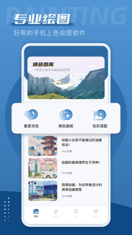 爱笔思画app官方版 v9.1.0 安卓版 0
