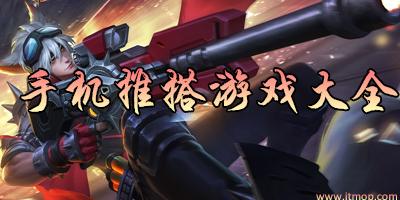 推塔游戏下载_手机推塔游戏大全_安卓推塔游戏