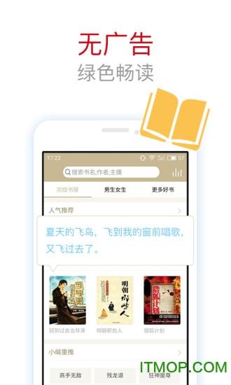 全本TXT小说阅读器 v4.3.0 安卓版 2