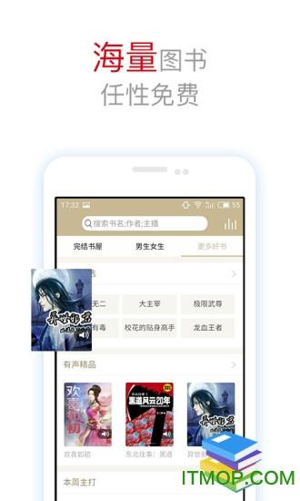 全本TXT小说阅读器 v4.3.0 安卓版 3