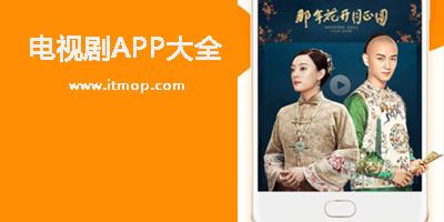 电视剧app