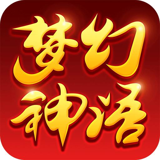 梦幻神语手游百年版
