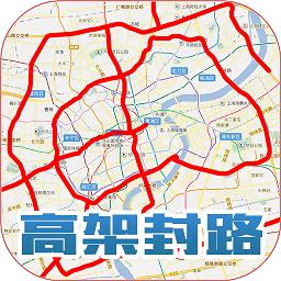 上海高驾封路查询软件