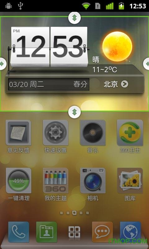 360手机时钟天气小工具 v2.0 官方安卓最新版0