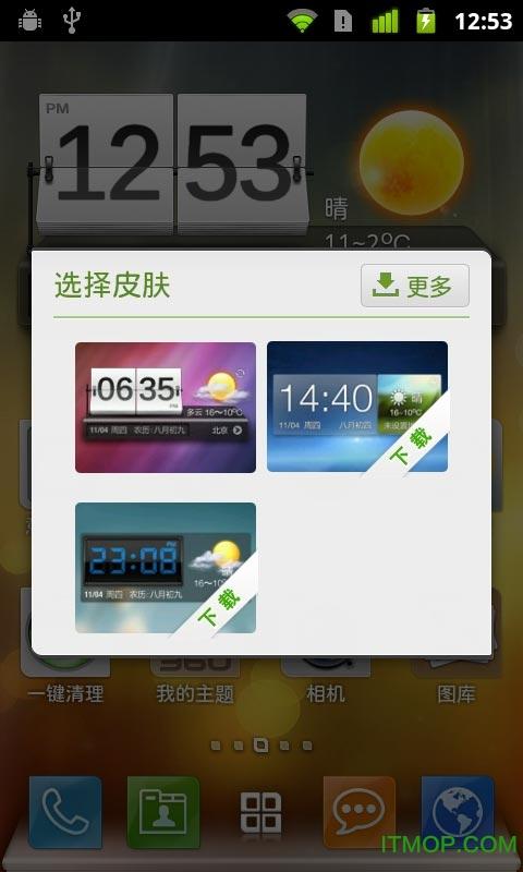 360手机时钟天气小工具 v2.0 官方安卓最新版1