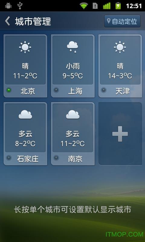 360手机时钟天气小工具 v2.0 官方安卓最新版2