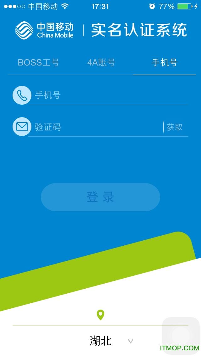 中国移动10085实名认证苹果版 v2.321 iphone