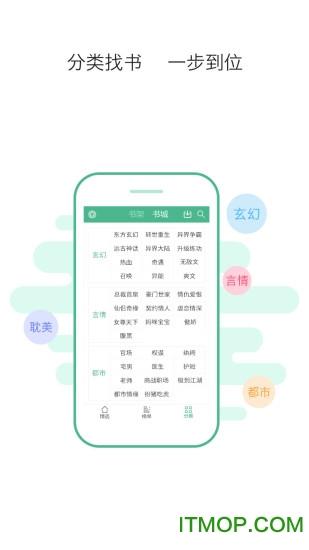 txt免费全本小说app