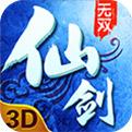 仙剑无双游戏手机版