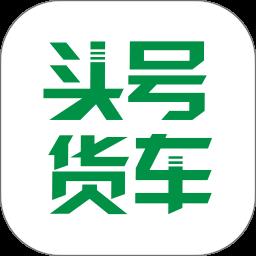 头号货车app