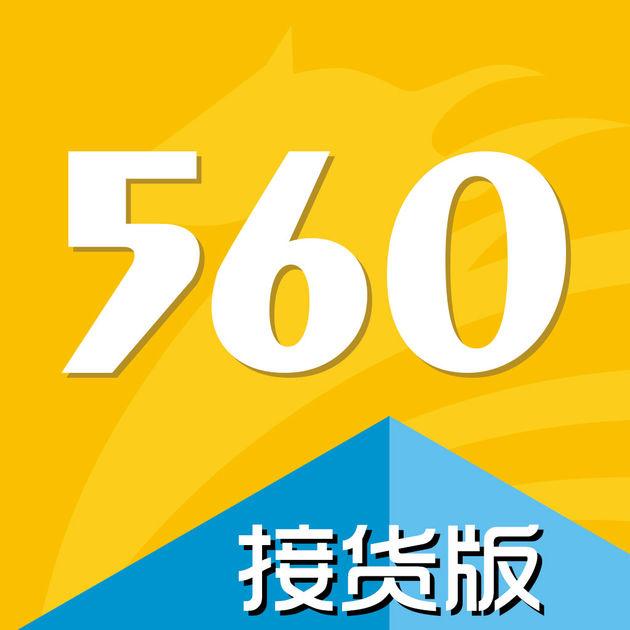 560交运配货司机版app