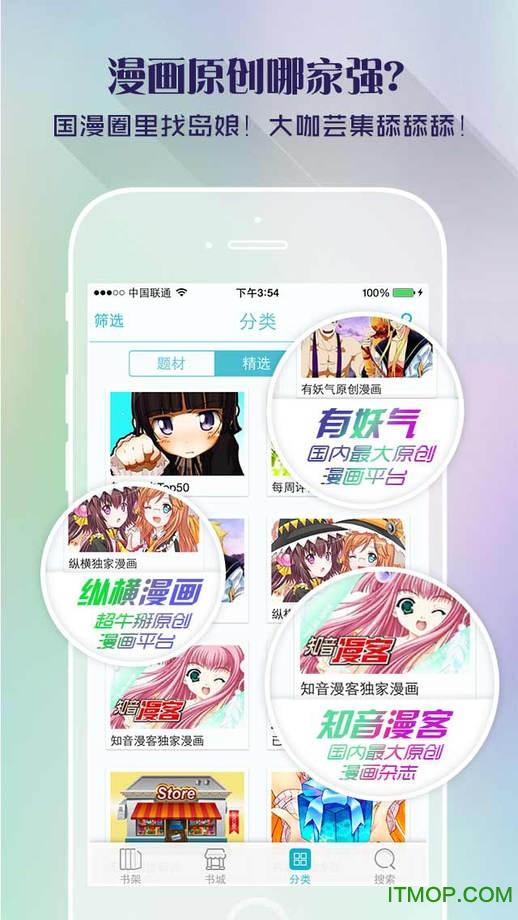 蓝色岛苹果版漫画版v3.8.4iPhone版小漫画囚禁受图片
