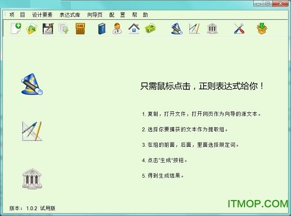 正则表达式自动生成工具 v2.0 免费专业版 0