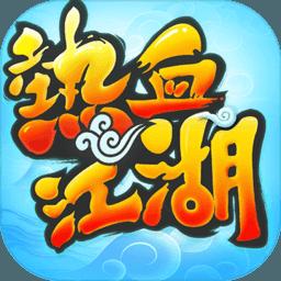 腾讯热血江湖传手机版
