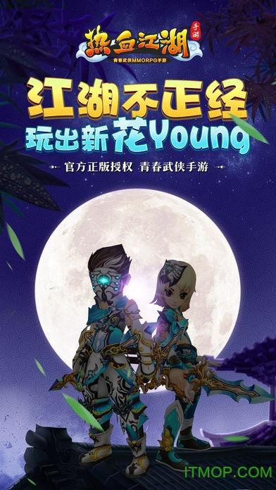 腾讯热血江湖传手机版 v1.0.27 安卓版 4