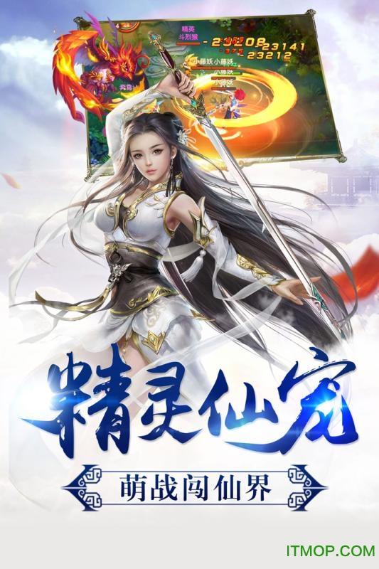 大唐仙灵内购破解版 v1.1.5 安卓版2