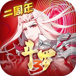 斗罗大陆3龙王传说新年版破解版