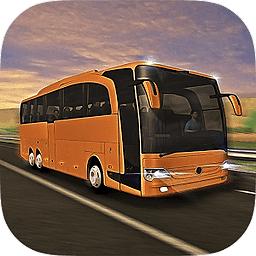 长途巴士模拟2018中文版
