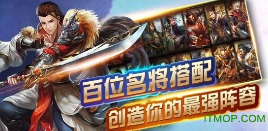 鼎力三国游戏官网正版 v17.83 安卓最新版0