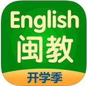 闽教英语开学版