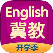 冀教五年级英语软件