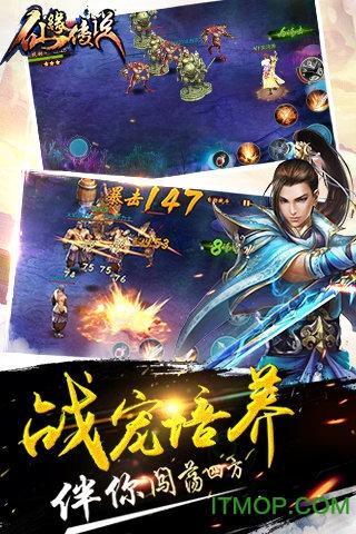 仙��髡f游�� v7.5 安卓版 1