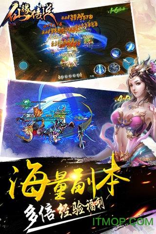 仙��髡f游�� v7.5 安卓版 2