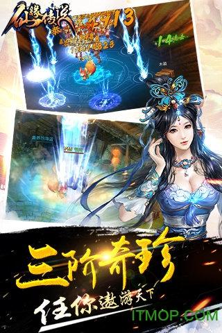仙��髡f游�� v7.5 安卓版 3