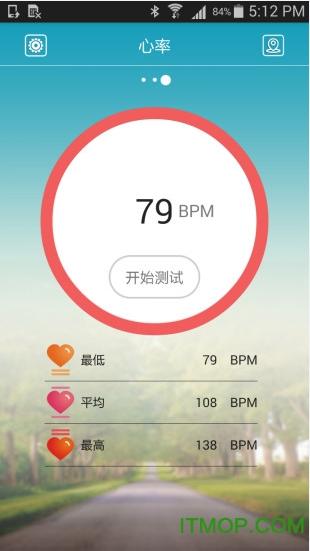 全程通手环app苹果版 v2.2.6 iPhone版 2