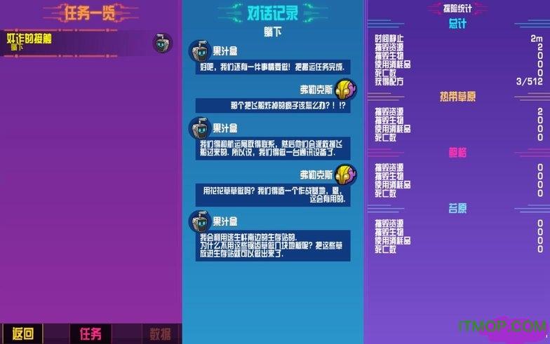 crashlands中文破解版 v1.3.20 安卓汉化完整版 1