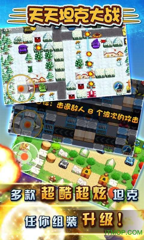 天天坦克大战九游手游 v1.0 安卓版2