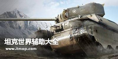 坦克世界辅助