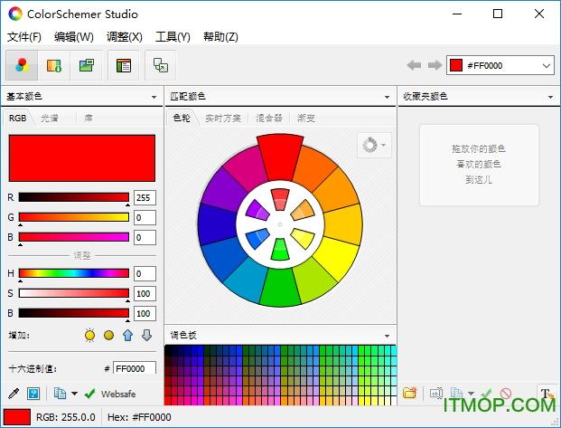 ColorSchemer Studio(优秀配色软件) v2.1.0 绿色中文版 1