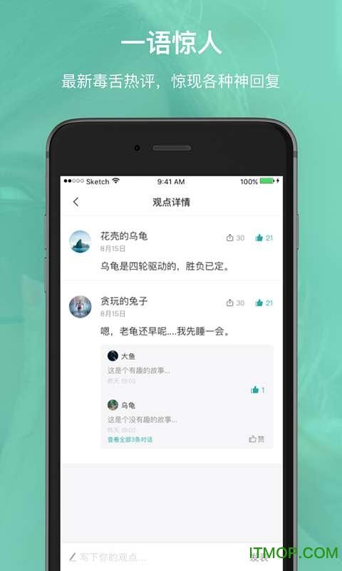 辈出有读ios版 v1.1.2 iPhone版 3