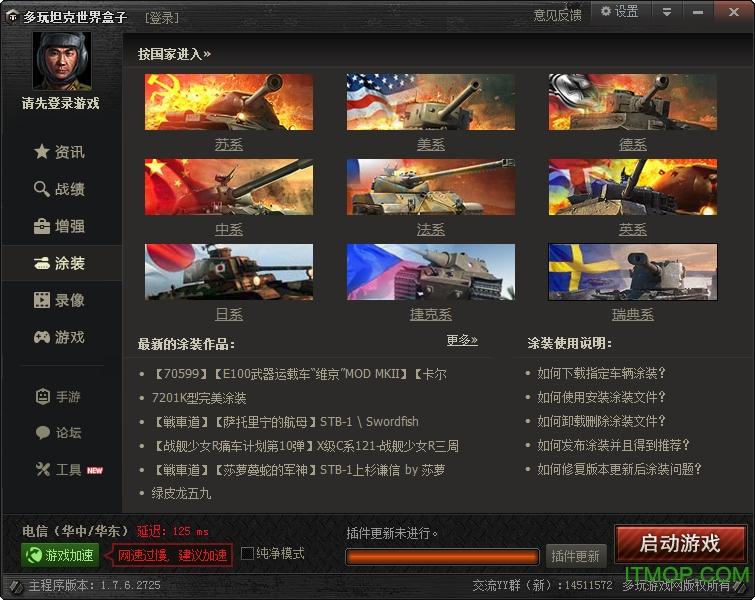 多玩坦克世界盒子 v1.7.6.2725 绿色版 0