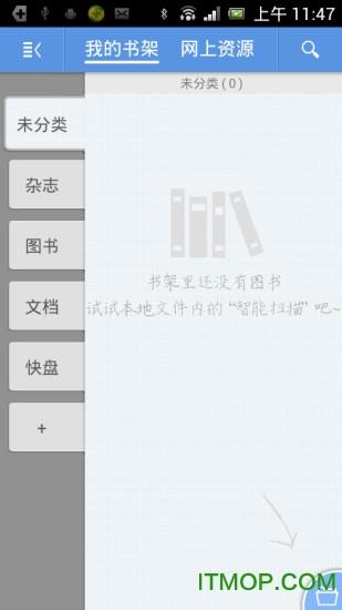 智器PDF阅读器app(SmartQ Reader) v7.4.1 官网安卓版 1